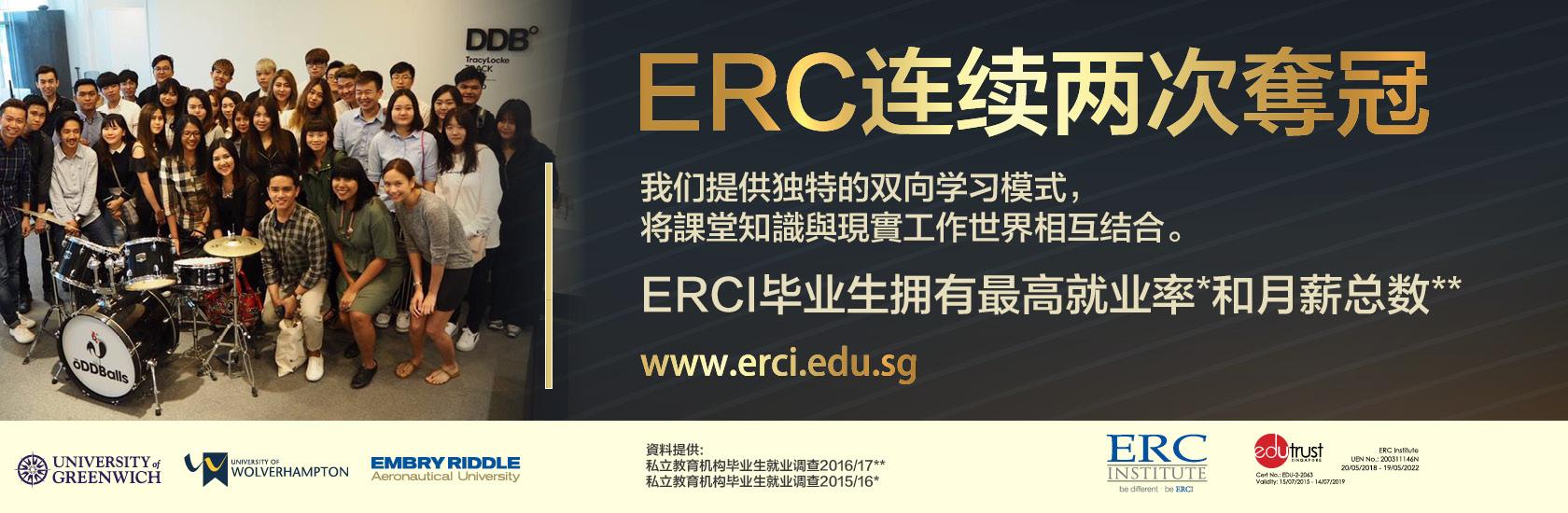 ERC web banner Mar18 312